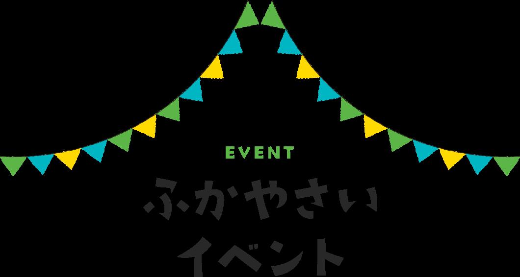 EVENT ふかやさいイベント