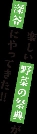 楽しい野菜の祭典が深谷にやってきた!! 夏のふかやさいフェア Enjoy Fukaya Vegetable!!