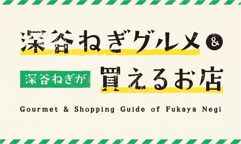 fukayanegi_side