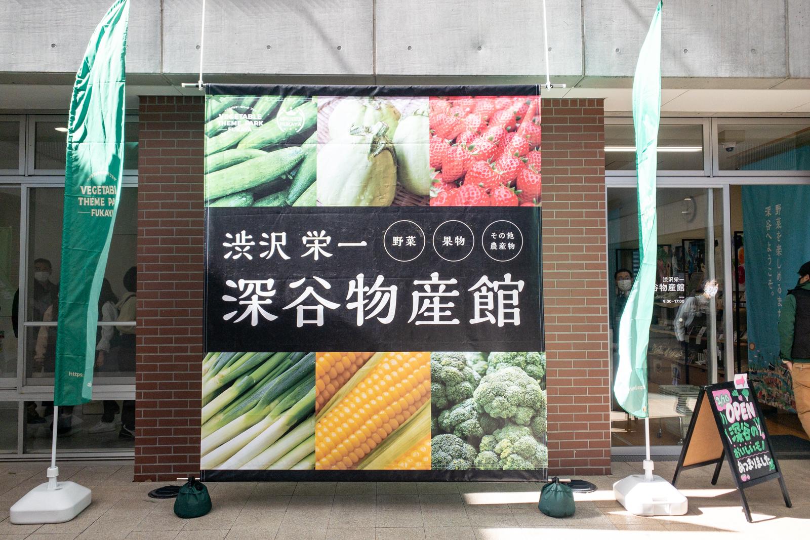 大河ドラマ館物産館