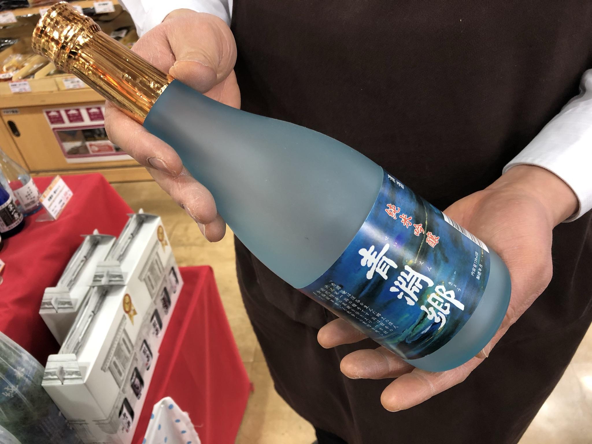 青淵郷 滝澤酒造