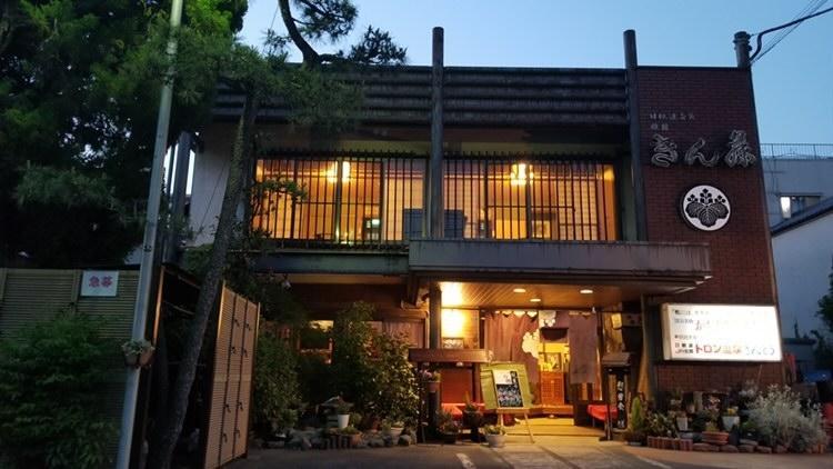 きん藤旅館