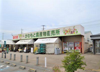 道の駅かわもと (1)
